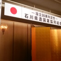 石川県造園業協同組合記念式典