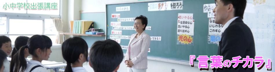 小中学校への出張講座『言葉のチカラ』