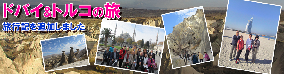 ドバイ・トルコの旅