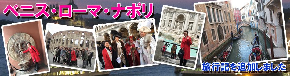 ベニスのカーニバル 〜世界3大夜景・ナポリとローマの休日〜